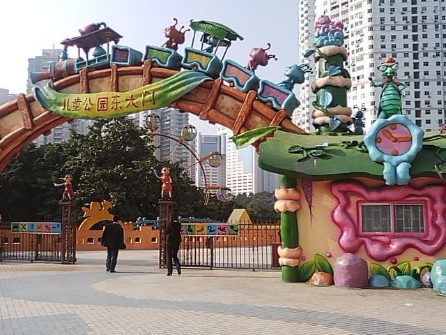 深圳市儿童公园