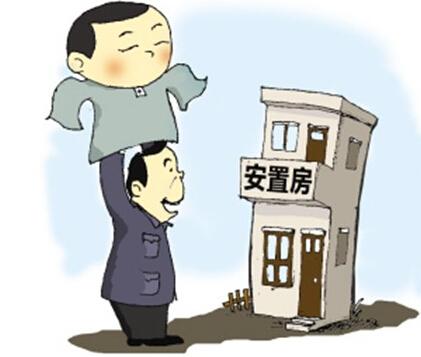 二手房过户注意事项篇:安置房过户