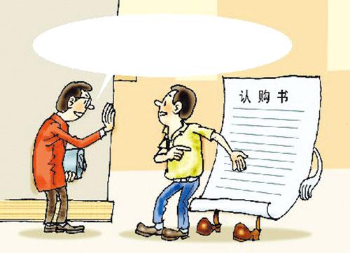 购房流程第三步:签订认购书