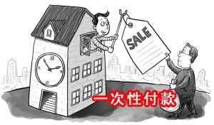 购房流程注意事项之:一次性付款