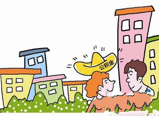 购房流程注意事项之:公积金贷款