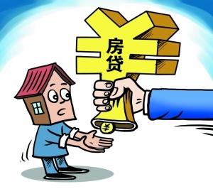 购房流程第五步:购房贷款