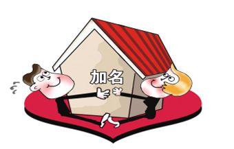 房产证名字:如何在房产证上加名,费用要多少?